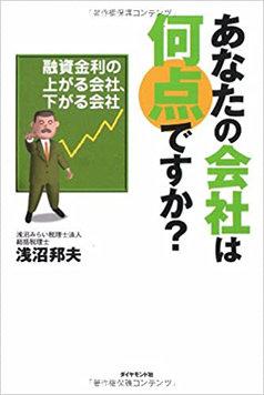 書籍「あなたの会社は何点ですか?」